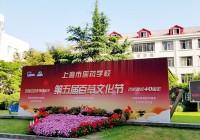 弘扬百草文化 助力学生成长——上海市医药学校举办百草文化节五周年特别活动
