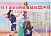 体教结合创新助力,沪学校排球运动走向蓬勃——上海市校园排球联盟成立四周年