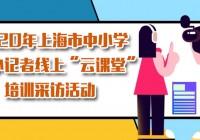 """2020年上海市中小学健康小记者线上""""云课堂"""" 培训采访活动正式上线!"""