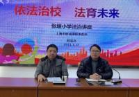 张堰小学:依法治校,法育未来