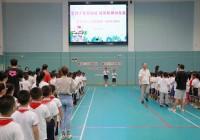 雷锋少年迎挑战,披荆斩棘创未来——朱泾小学2021学年度第一学期开学典礼