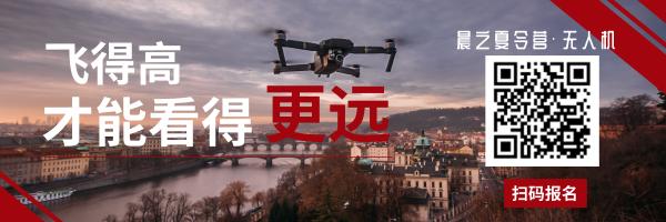 晨之夏令营科创系列来袭!一起玩转无人机,晋级科技达人!