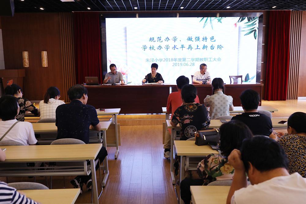 朱泾小学召开2018学年度第二学期结束工作会议