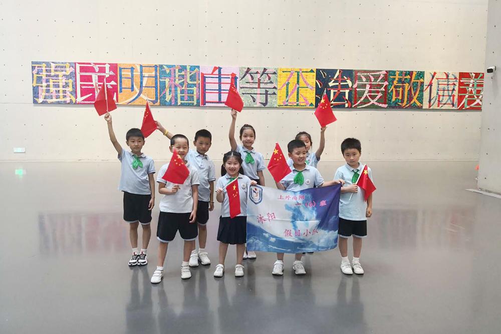 上外尚阳学校:寻访红色足迹 喜迎七十华诞