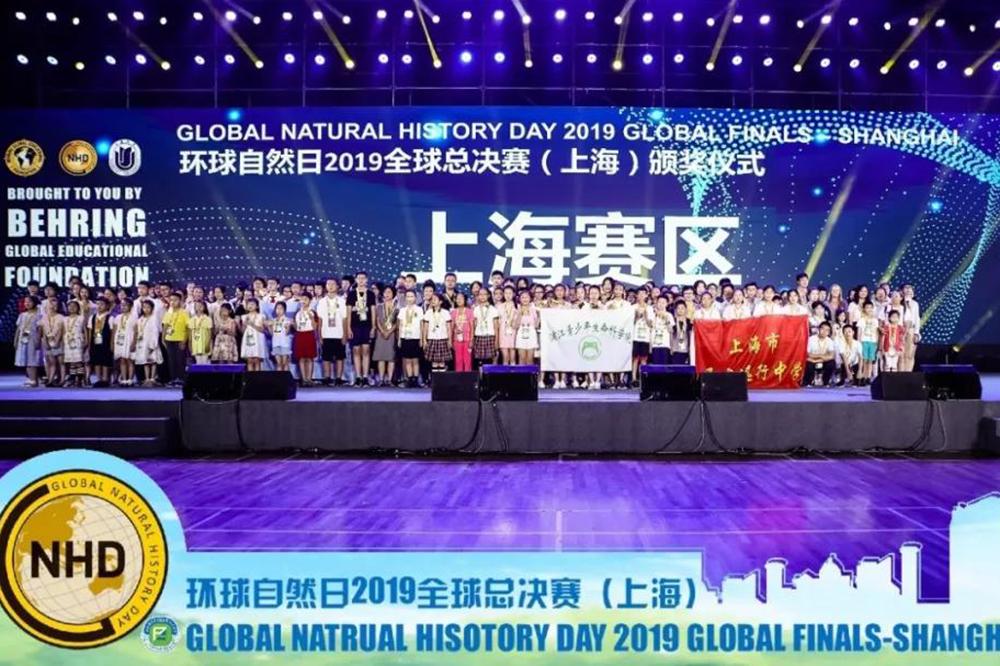 """上外尚阳学子在""""环球自然日2019全球总决赛""""中尽展风采"""