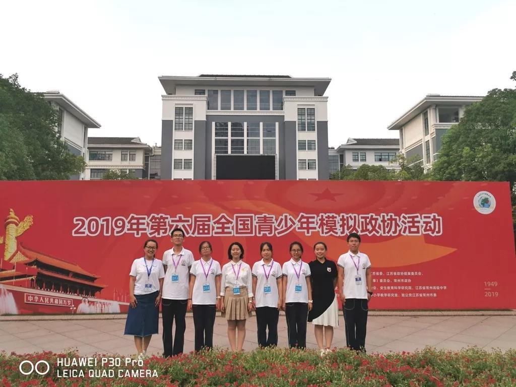 奉贤中学模拟政协团队在第六届全国青少年模拟政协活动中获得佳绩