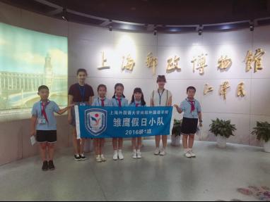 """上外尚阳学校三年级同学开展""""红色学堂""""寻访活动"""