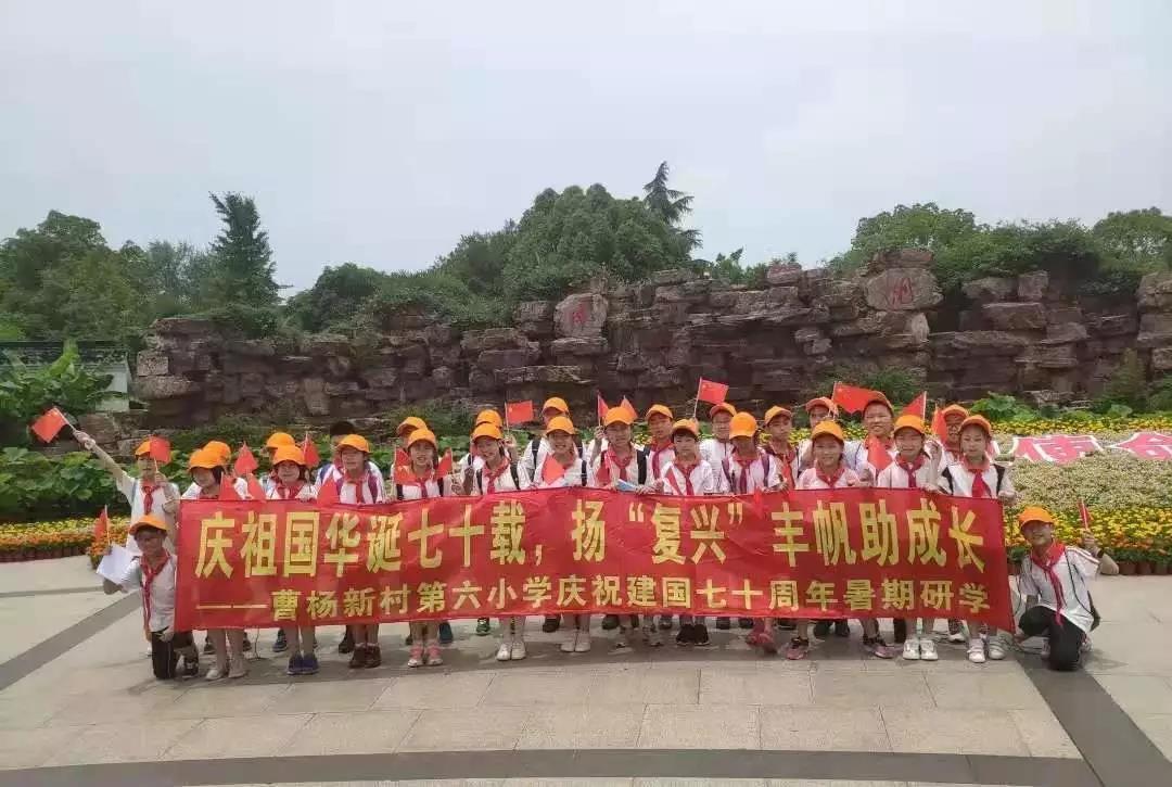 """曹杨新村第六小学:唱响""""最""""中国,逐梦助成长"""