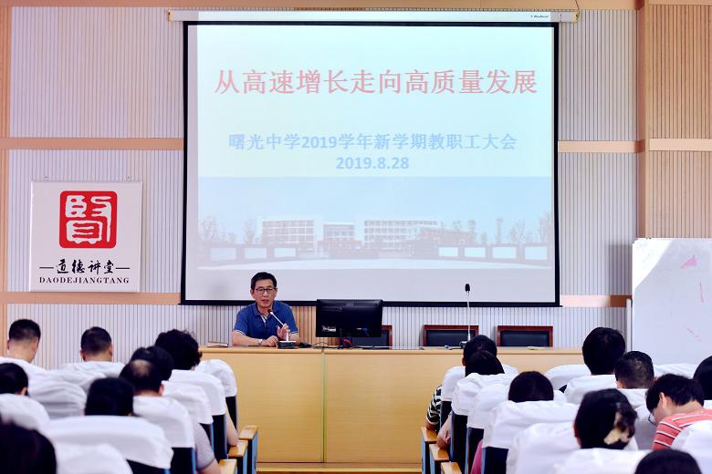曙光中学召开新学年第一次教职工大会