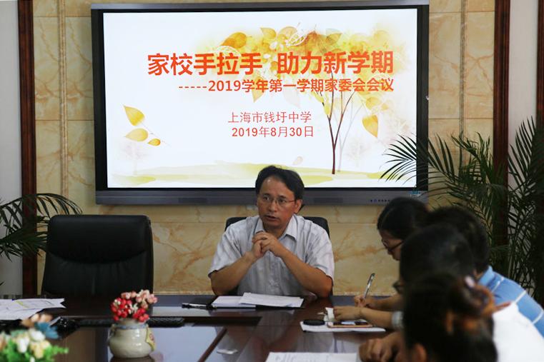 钱圩中学召开2019学年第一学期家委会会议