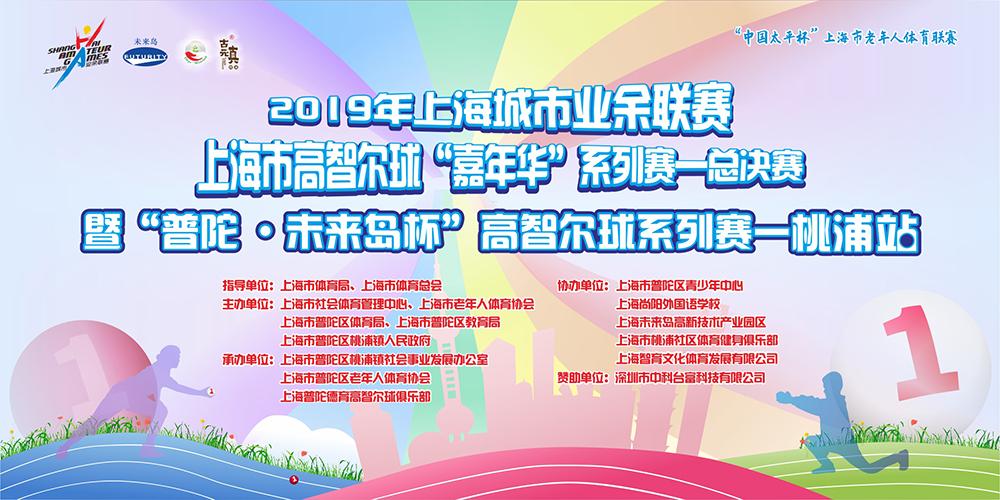 """上外尚阳学校协办2019年上海市高智尔球""""嘉年华""""系列比赛总决赛"""