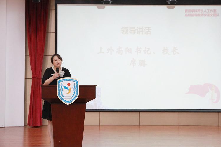 2019年普陀区初中历史学科带头人工作室和高指团队联合展示活动在上外尚阳学校召开