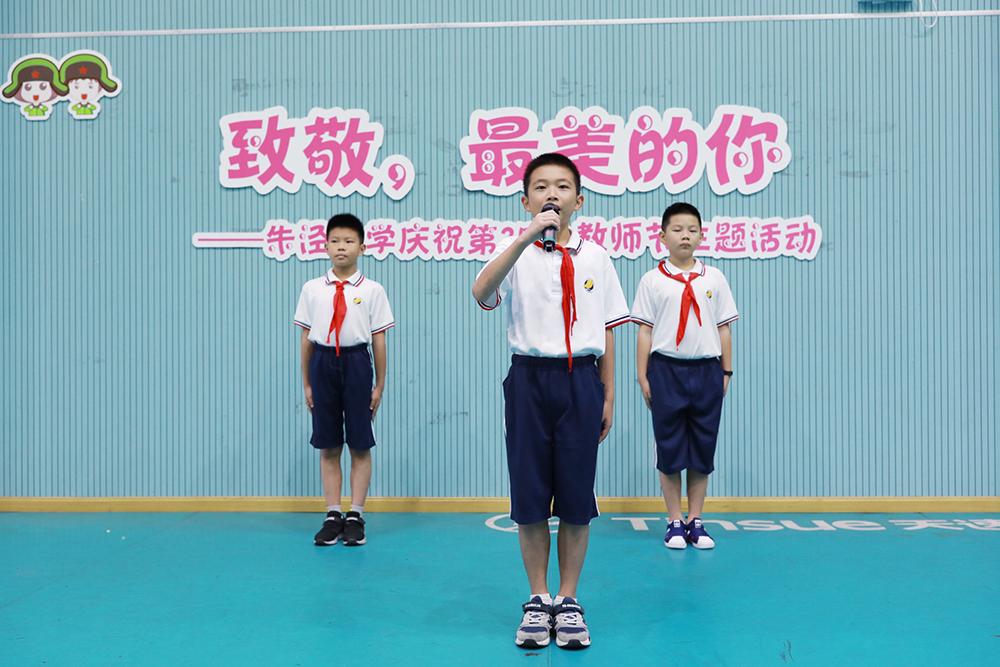 朱泾小学隆重举行庆祝第35个教师节活动