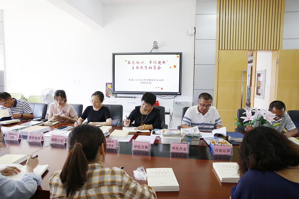 朱泾小学党支部召开换届宣传动员专题组织生活会