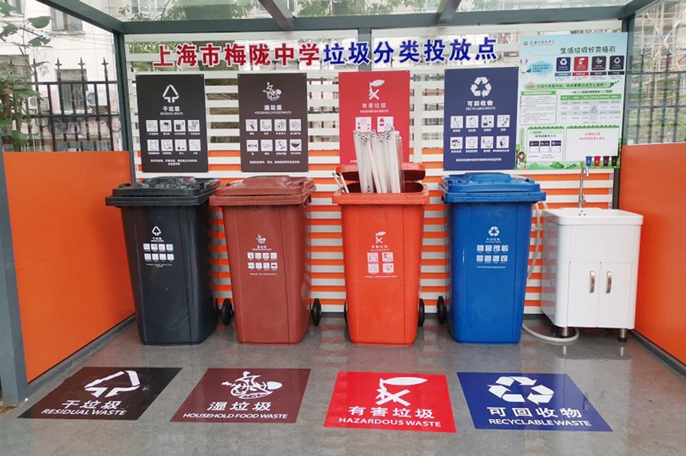 梅陇中学:文明创城在行动 垃圾分类我先行