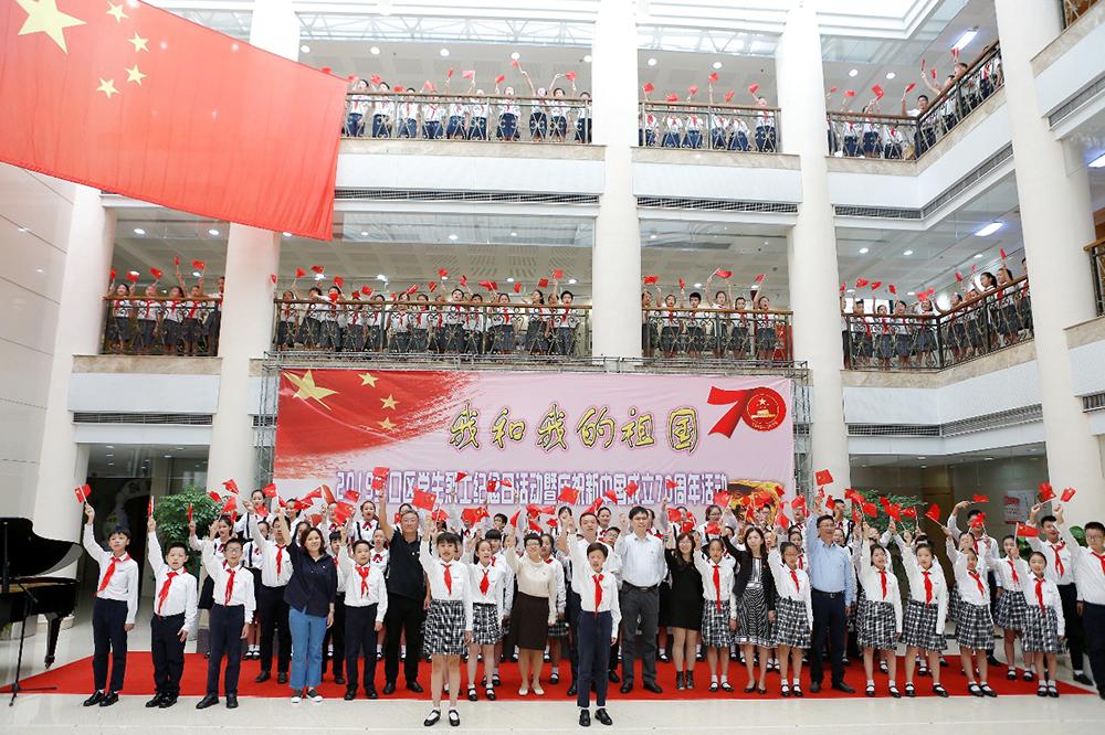 我和我的祖国——2019虹口区学生烈士纪念日活动暨庆祝新中国成立70周年活动