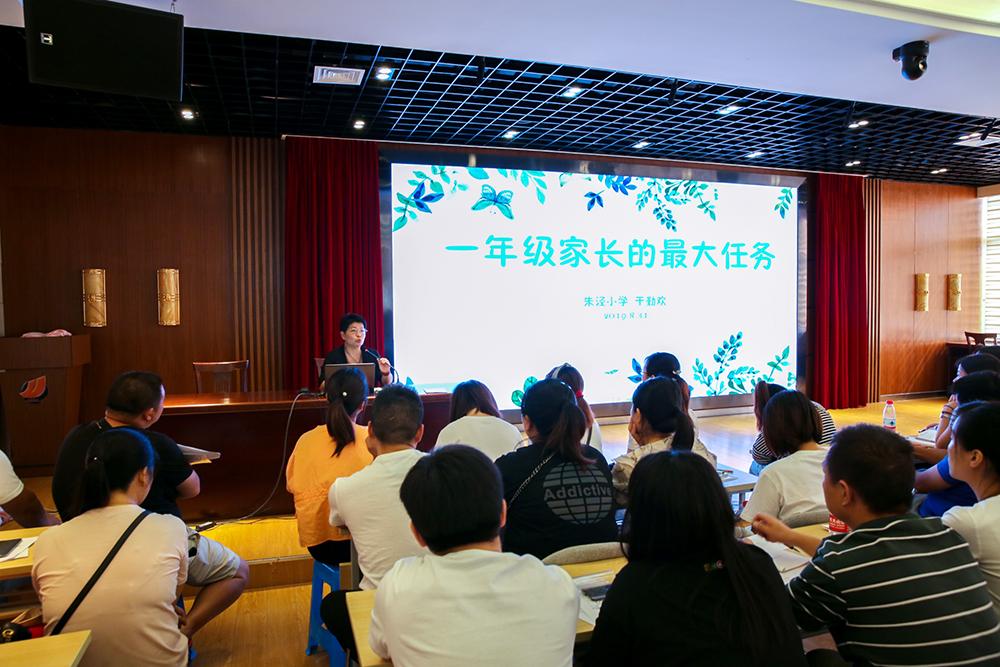 朱泾小学举行2019学年新生家长学校培训活动
