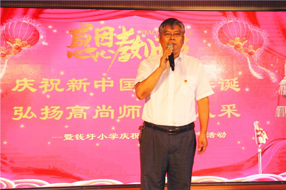 钱圩小学举行庆祝第35个教师节活动