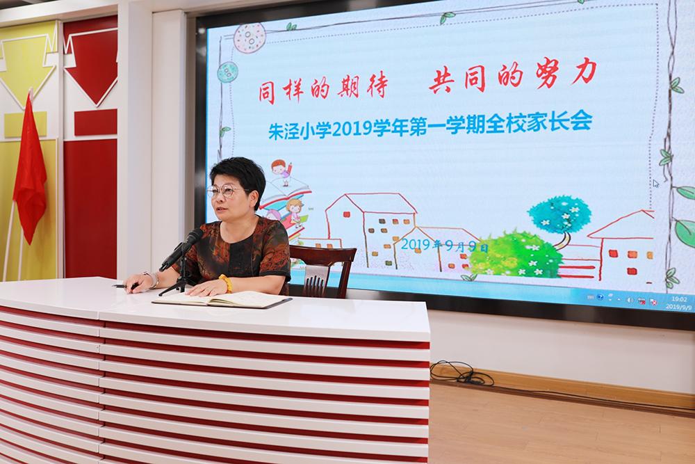 朱泾小学召开2019学年第一学期家长会