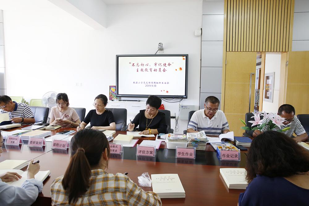 """朱泾小学党支部召开""""不忘初心、牢记使命""""主题教育动员会"""