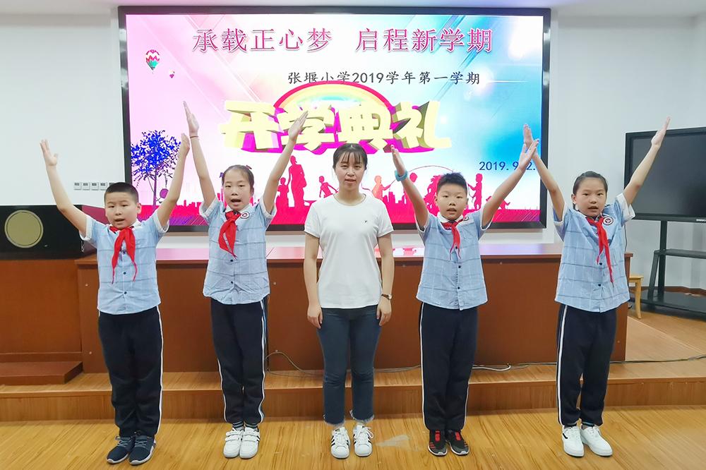 张堰小学举行2019学年第一学期开学典礼
