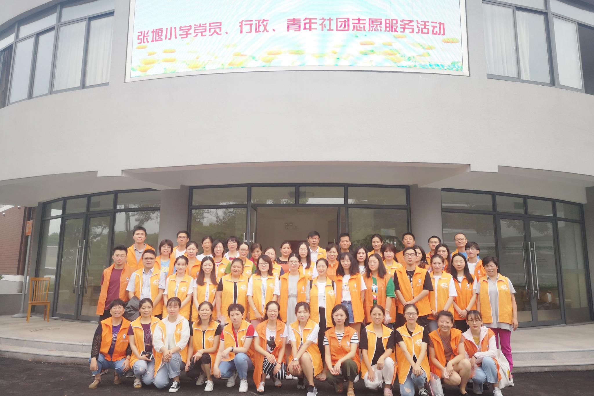 张堰小学:创城志愿服务 建设文明校园