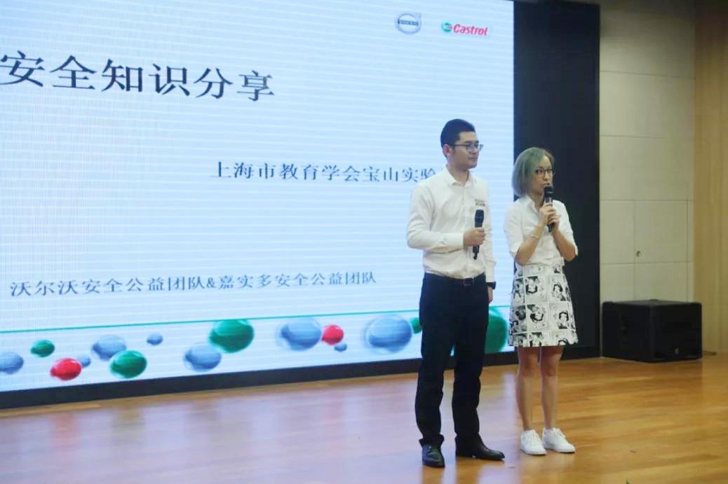 """开学从出行讲起,上海教育学会宝山实验学校送上""""安全第一课"""""""