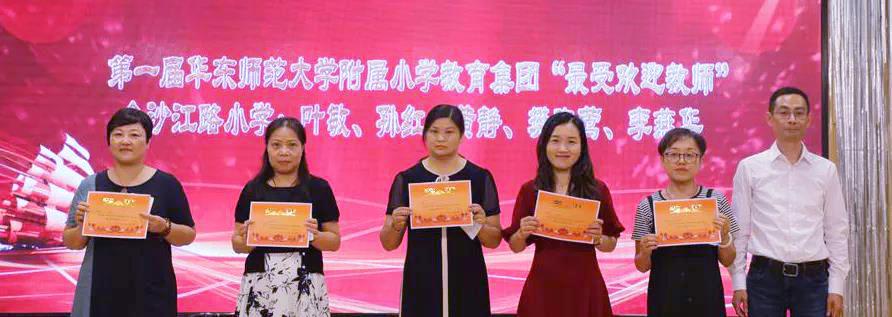 曹杨新村第六小学师生参加2019华东师范大学附属小学教育集团教师节庆祝活动