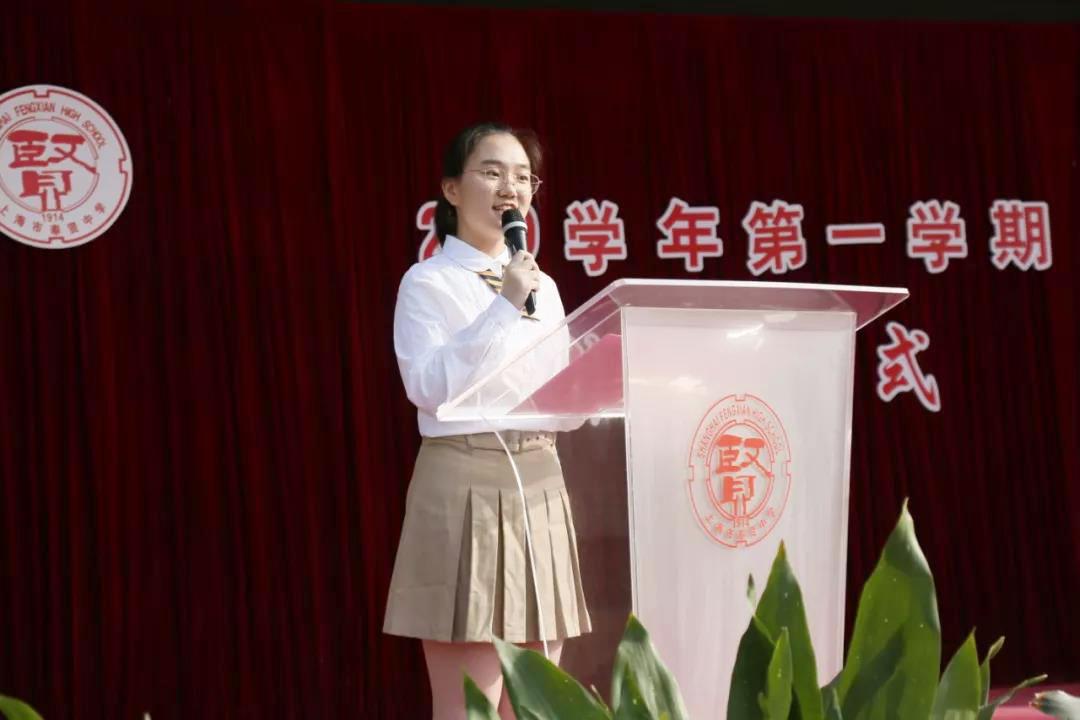 """奉贤中学举行""""成长,因为有你""""庆祝教师节主题升旗仪式"""