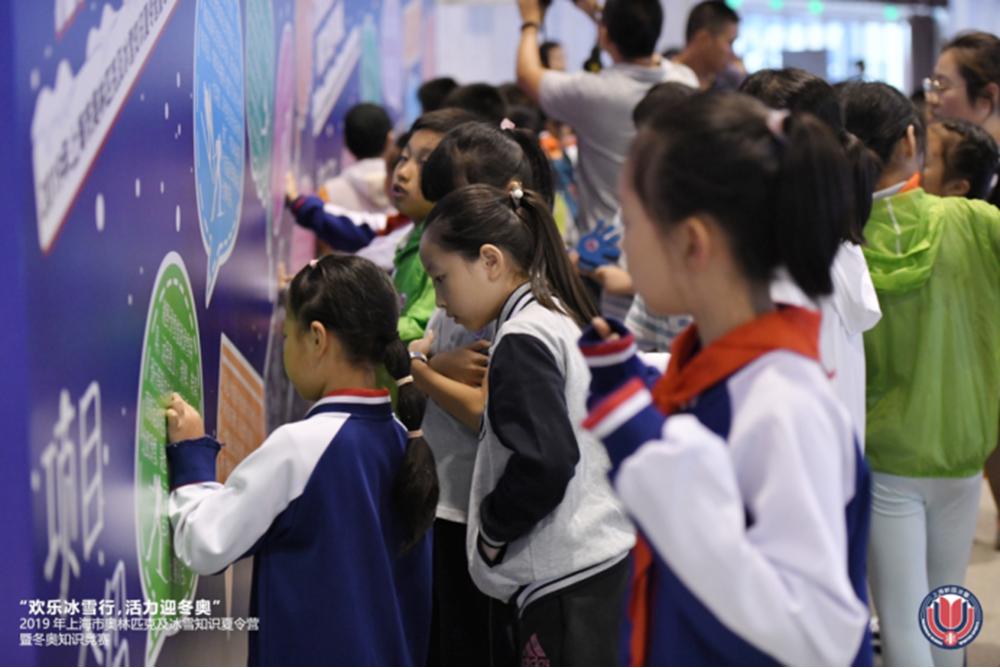 欢乐冰雪行,活力迎冬奥—— 2019年上海市奥林匹克及冰雪知识夏令营暨冬奥知识竞赛圆满举行