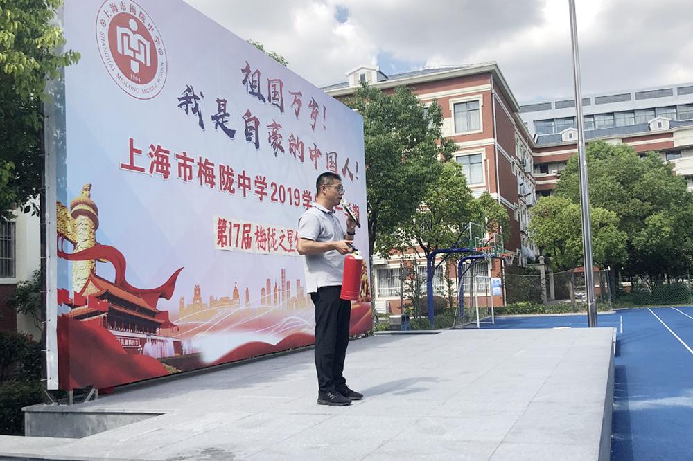 上海市梅陇中学:居安思危警钟长鸣,安全有序谨记心间