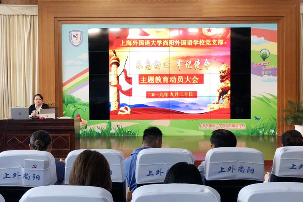 """上海外国语大学尚阳外国语学校党支部召开""""不忘初心,牢记使命""""主题教育动员大会"""