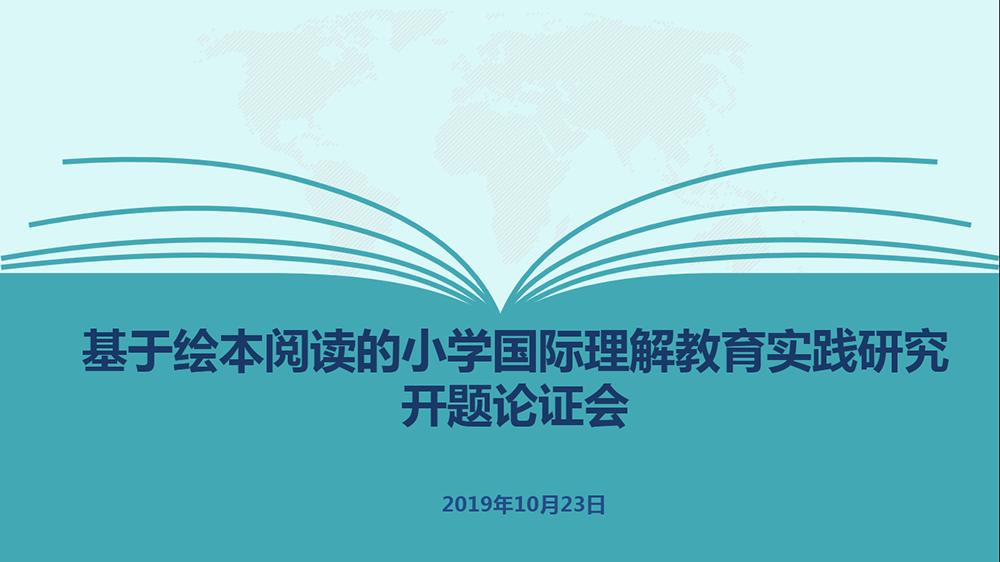 普陀区重点课题《基于绘本阅读的小学国际理解教育实践研究》开题论证会在联建小学举行