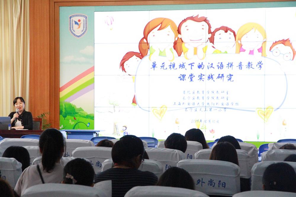 普陀区、长宁区小学一年级语文统编教材联合教研活动在上外尚阳学校举行