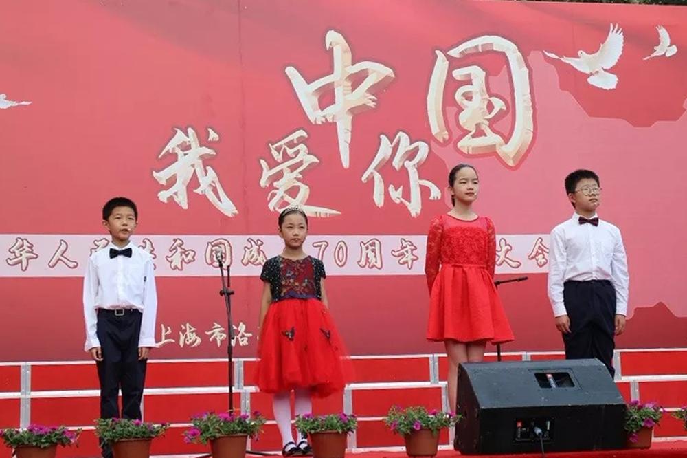 上海市洛川学校庆祝中华人民共和国成立70周年歌咏大会举行