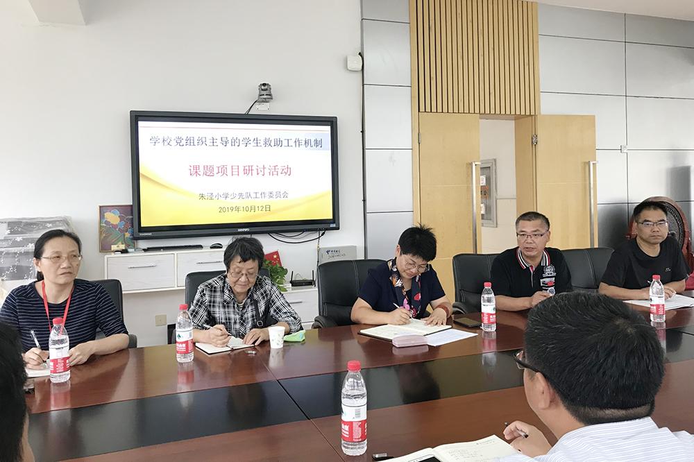 朱泾小学召开学生救助工作课题研讨会