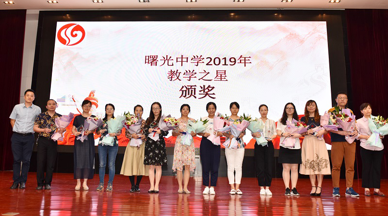 迎国庆 承基因 铸师魂——曙光中学庆祝新中国成立70周年暨第35个教师节表彰大会