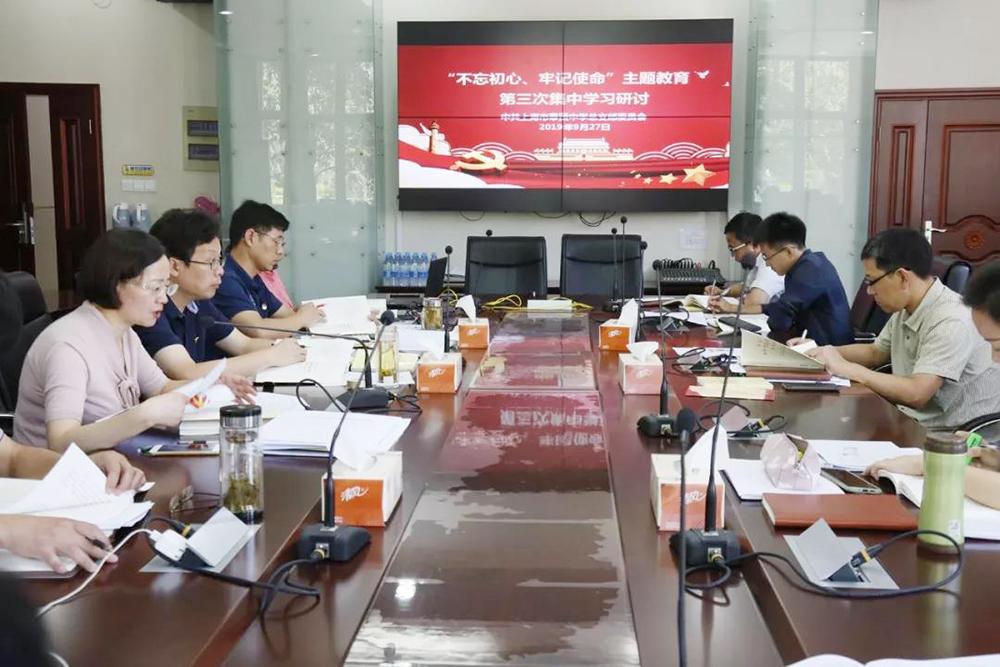 奉贤中学中心组举行第三次集中学习研讨