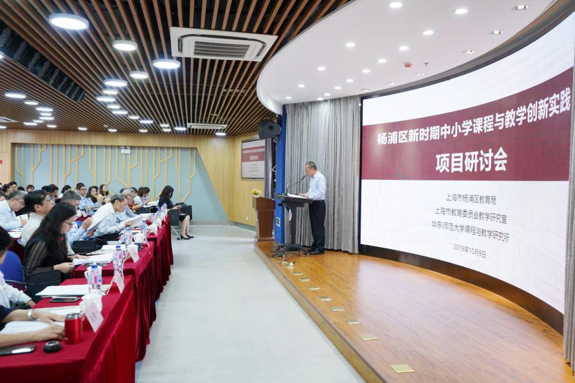 三方合作共推杨浦课程改革,阶段研讨明晰项目推进之路