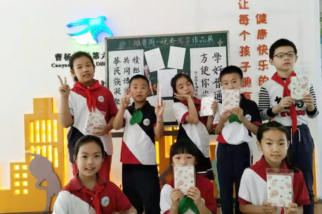 曹杨新村第六小学:致敬70年,诵响新时代