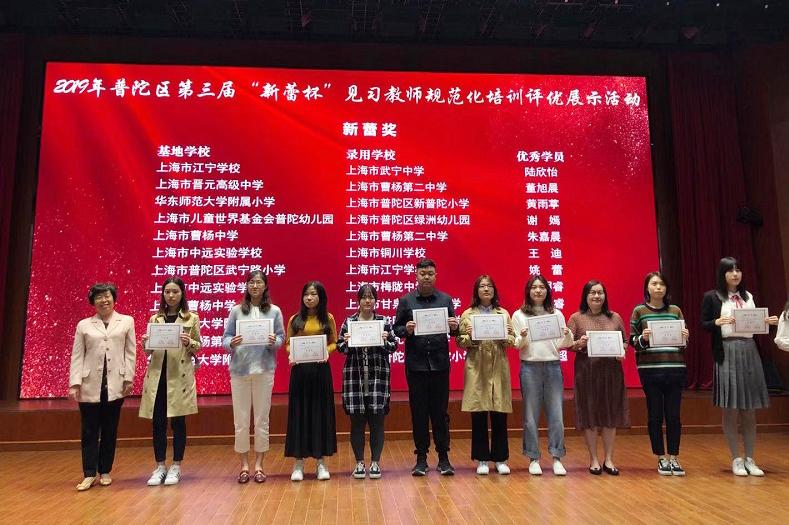 梅陇中学2019学年见习教师培训启动会