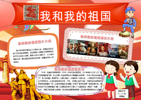 迎七十华诞 赞最美中国——暨梅陇中学庆祝新中国成立70周年主题教育活动