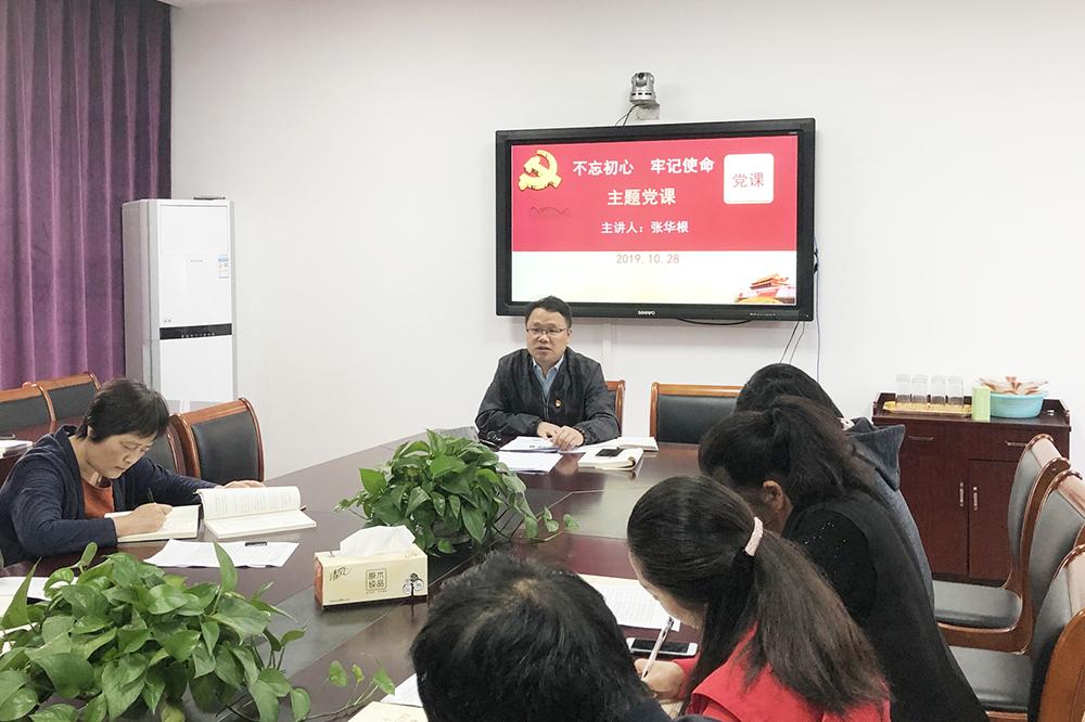 """张堰小学党支部开展""""不忘初心 牢记使命""""主题党课"""