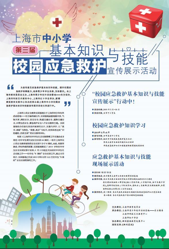 第三届上海市中小学校园应急救护基本知识与技能宣传展示活动进行中!