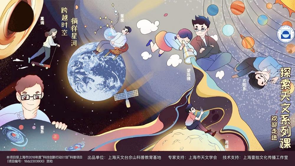 """""""探索天文""""系列课正式发布,上海天文教育研讨会顺利召开"""