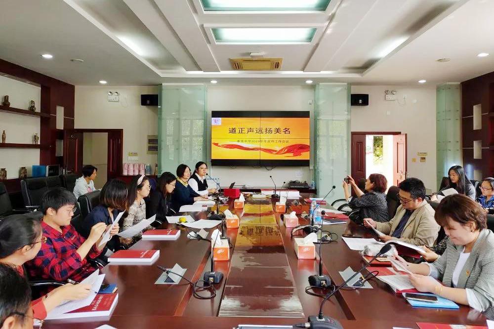 奉贤中学开展2019学年宣传工作会议