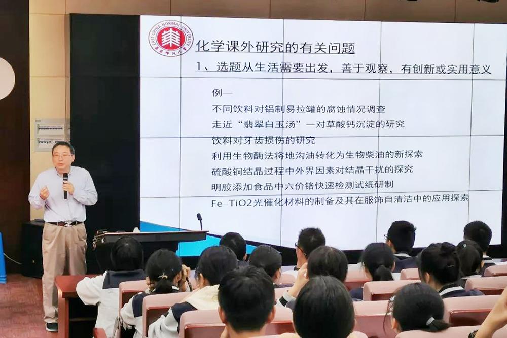 奉贤中学2022届高一年级创新素养讲座
