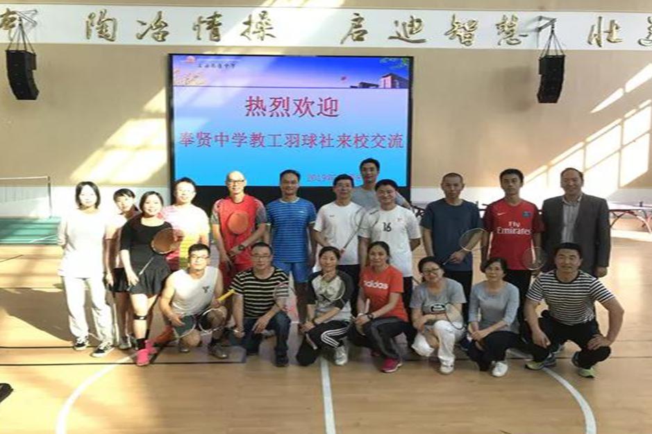 奉贤中学羽毛球社团赴南汇中学交流切磋