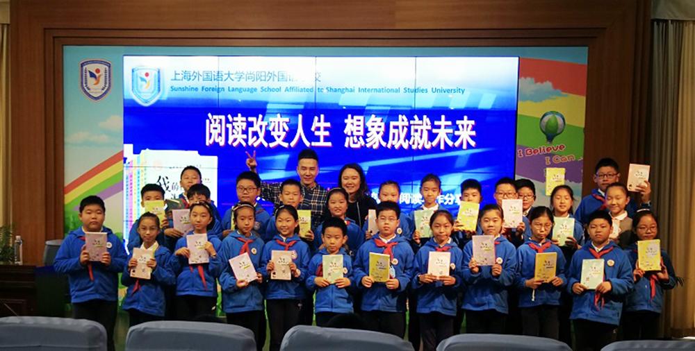 上外尚阳学校:阅读改变人生 想象成就未来
