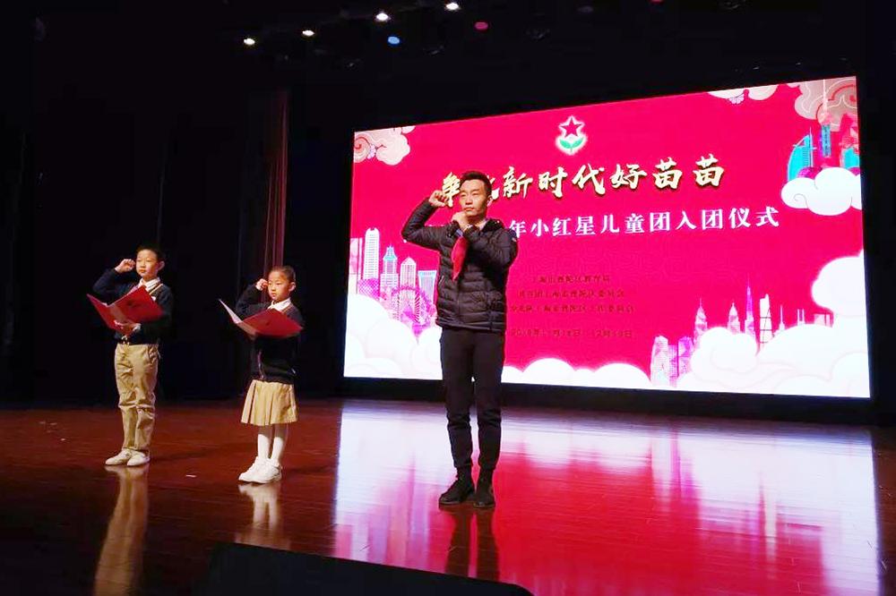 曹杨新村第六小学:争做小主人,拥抱新时代